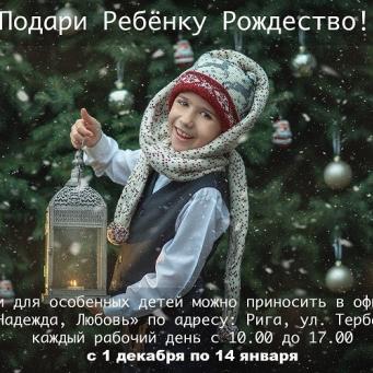 Подари ребёнку Рождество!