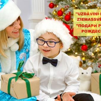 """Labdarības akcija """"Uzdāvini bērnam Ziemassvētkus!"""""""